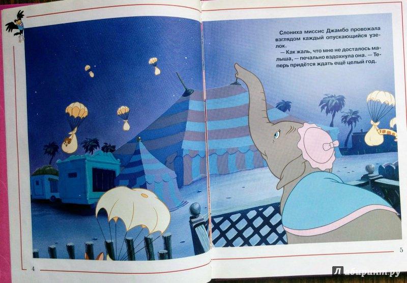 Иллюстрация 1 из 17 для Дамбо   Лабиринт - книги. Источник: Natalie Leigh