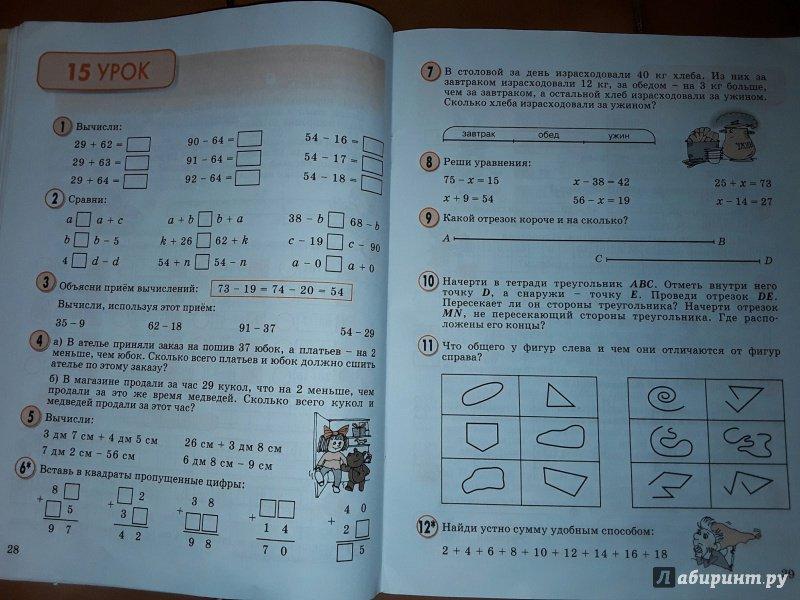 Часть петерсон перспектива 3 математика 2 решебник класс