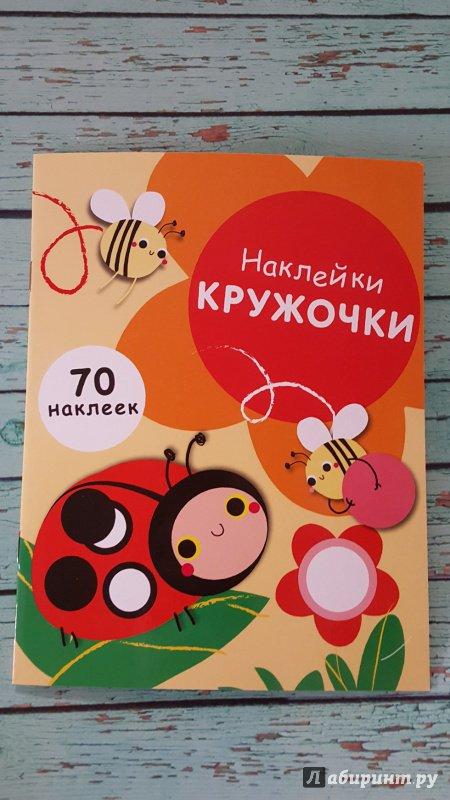 Иллюстрация 12 из 42 для Наклейки-кружочки. Выпуск 1   Лабиринт - книги. Источник: Довбышенко  Лена