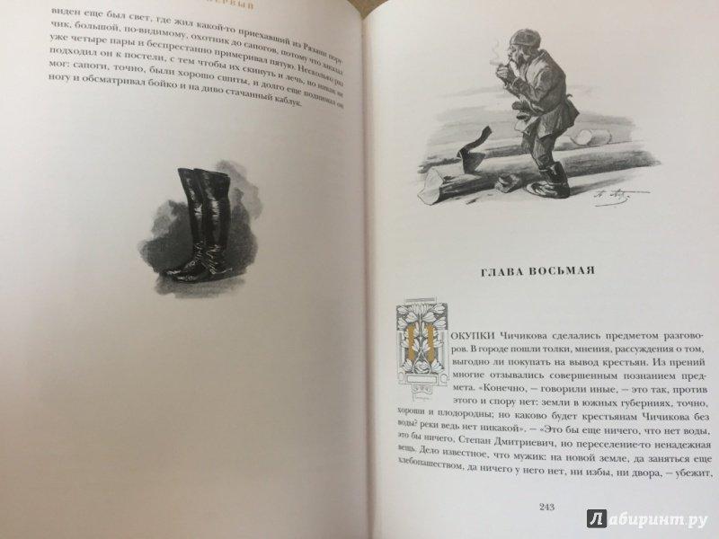 Иллюстрация 14 из 33 для Мертвые души. В 2-х книгах - Николай Гоголь | Лабиринт - книги. Источник: pavko