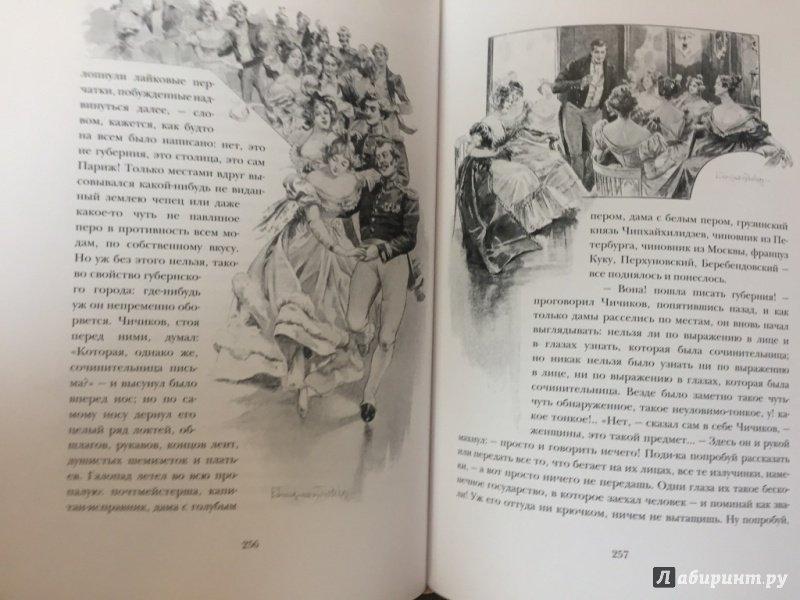 Иллюстрация 16 из 33 для Мертвые души. В 2-х книгах - Николай Гоголь | Лабиринт - книги. Источник: pavko