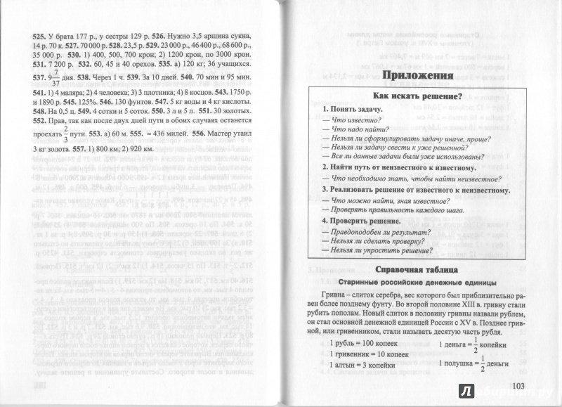 Задач класс по шевкин решебник текстовых математике 5-6