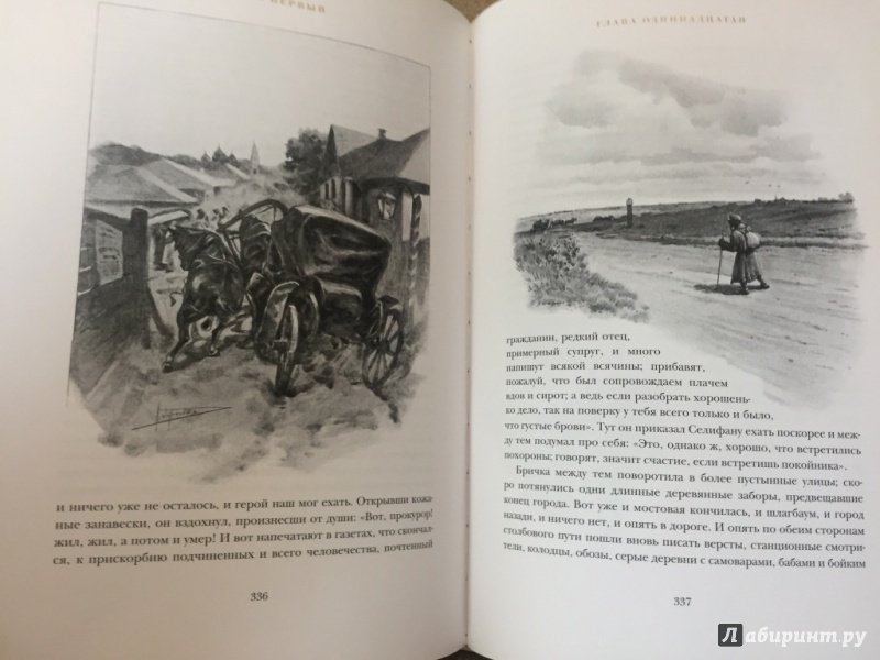 Иллюстрация 17 из 33 для Мертвые души. В 2-х книгах - Николай Гоголь | Лабиринт - книги. Источник: pavko