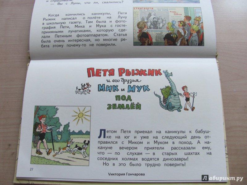Приключения Электроника картинки из книги