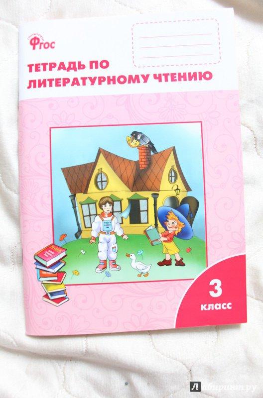 Климанова фгос 2 гдз класс по чтению литературному