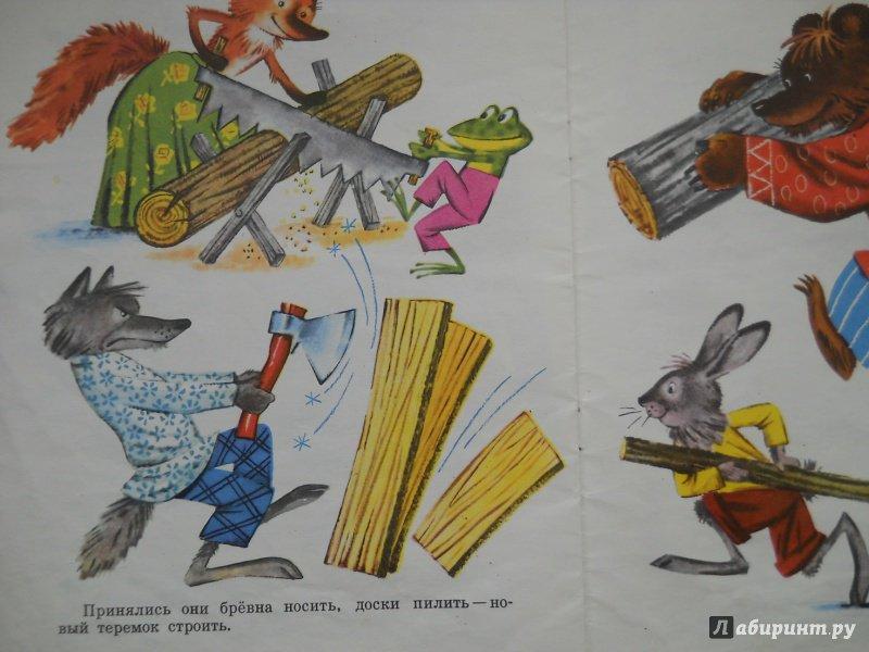 Иллюстрация 31 из 32 для Теремок | Лабиринт - книги. Источник: Лидия Николаевна