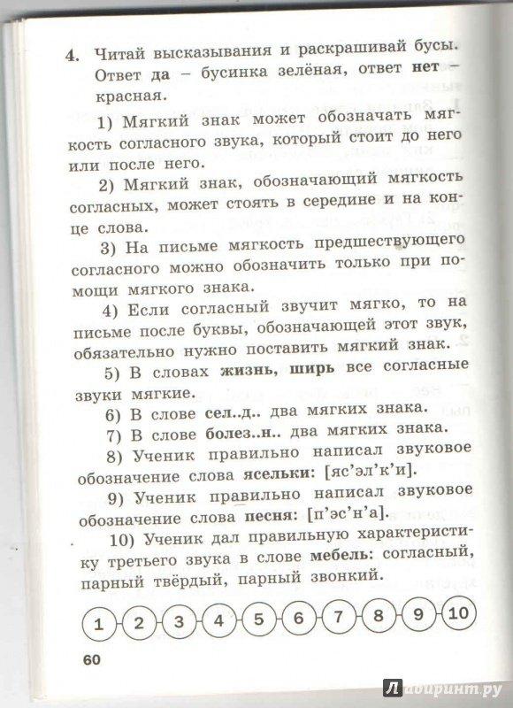 Русскому тренажеру гдз к языку класс по 3