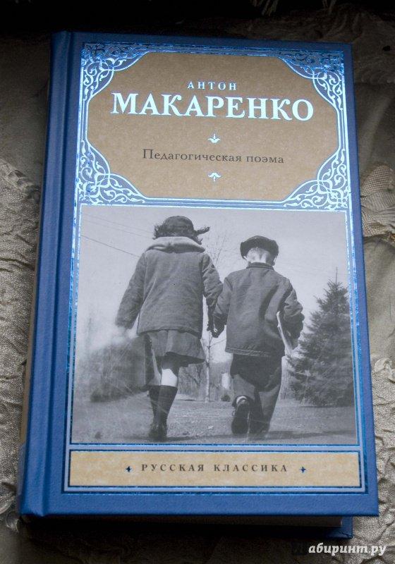 Педагогическая поэма макаренко книга скачать