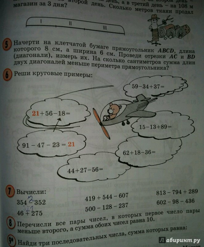 Часть перспектива 4 класс решебник математика вторая