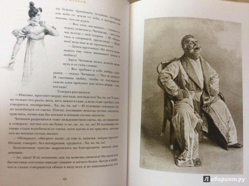 Иллюстрация 24 из 33 для Мертвые души. В 2-х книгах - Николай Гоголь | Лабиринт - книги. Источник: pavko
