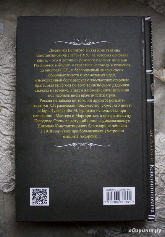 дневники великого князя константина константиновича романова процентные