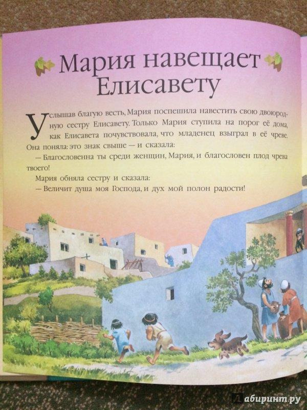 Иллюстрация 27 из 38 для Детская Библия | Лабиринт - книги. Источник: Танкова  Екатерина Александровна