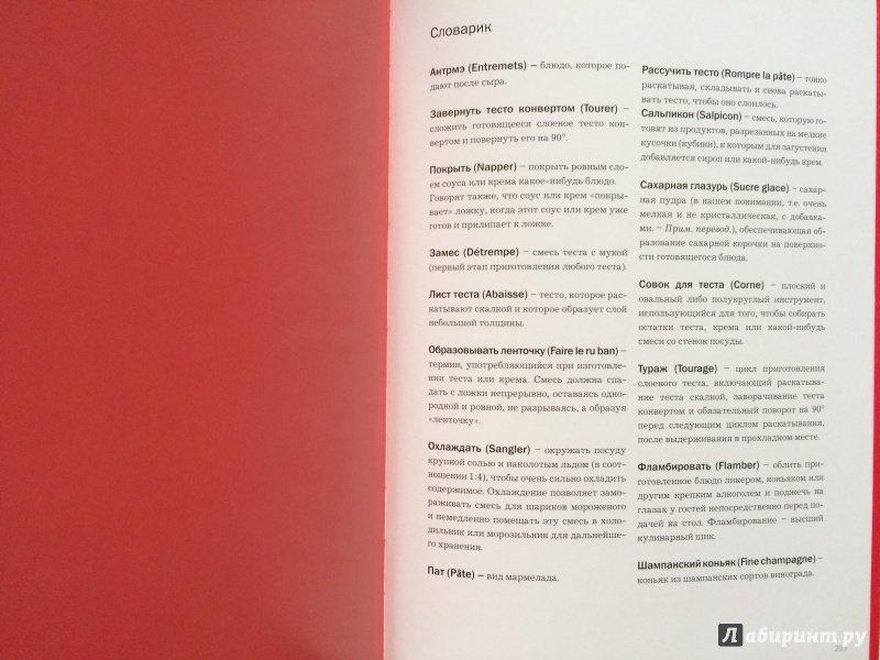 Иллюстрация 19 из 19 для Десерты - Поль Бокюз | Лабиринт - книги. Источник: martina777