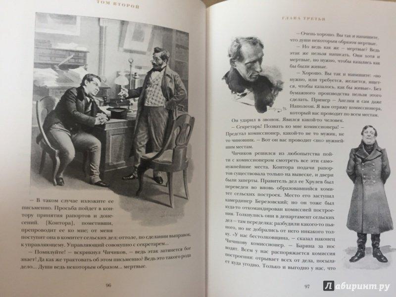 Иллюстрация 26 из 33 для Мертвые души. В 2-х книгах - Николай Гоголь | Лабиринт - книги. Источник: pavko