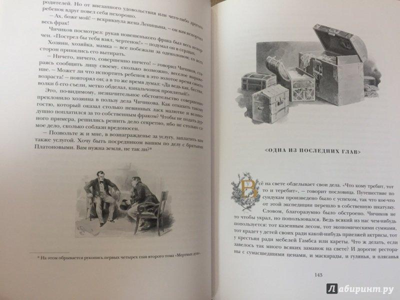 Иллюстрация 27 из 33 для Мертвые души. В 2-х книгах - Николай Гоголь | Лабиринт - книги. Источник: pavko