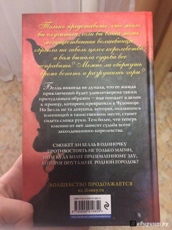 КРАСАВИЦА И ЧУДОВИЩЕ ДРУГАЯ ИСТОРИЯ БЕЛЛЬ ЛИЗ БРАСВЕЛЛ СКАЧАТЬ БЕСПЛАТНО