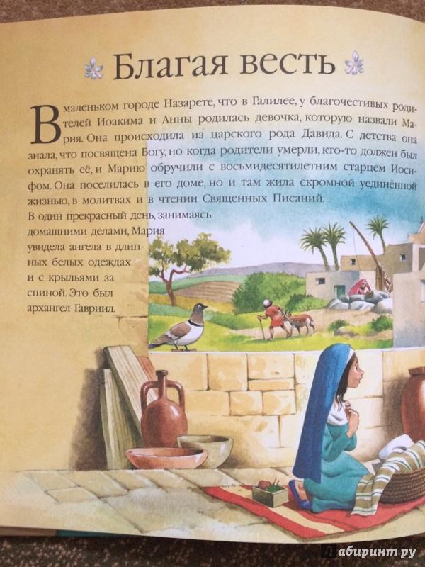 Иллюстрация 31 из 38 для Детская Библия | Лабиринт - книги. Источник: Танкова  Екатерина Александровна