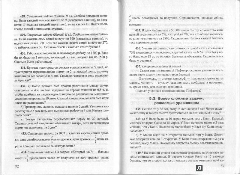 5-6 решебник шевкин текстовых задач класс математике по