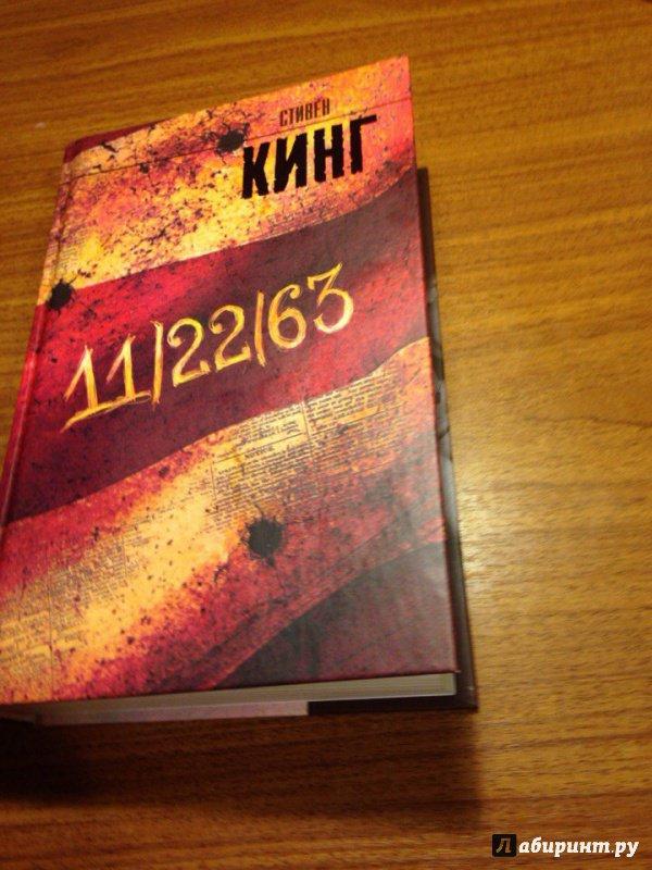 11/22/63 СТИВЕН КИНГ СКАЧАТЬ БЕСПЛАТНО