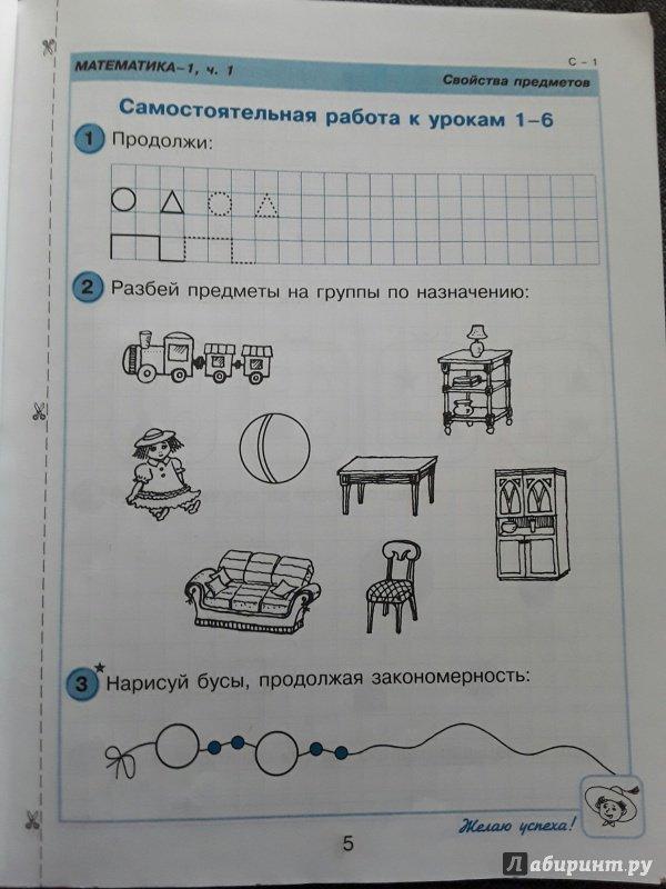 Скачать Решебник По Математике 3 Класса Петерсон Самостоятельные И Контрольные Работы