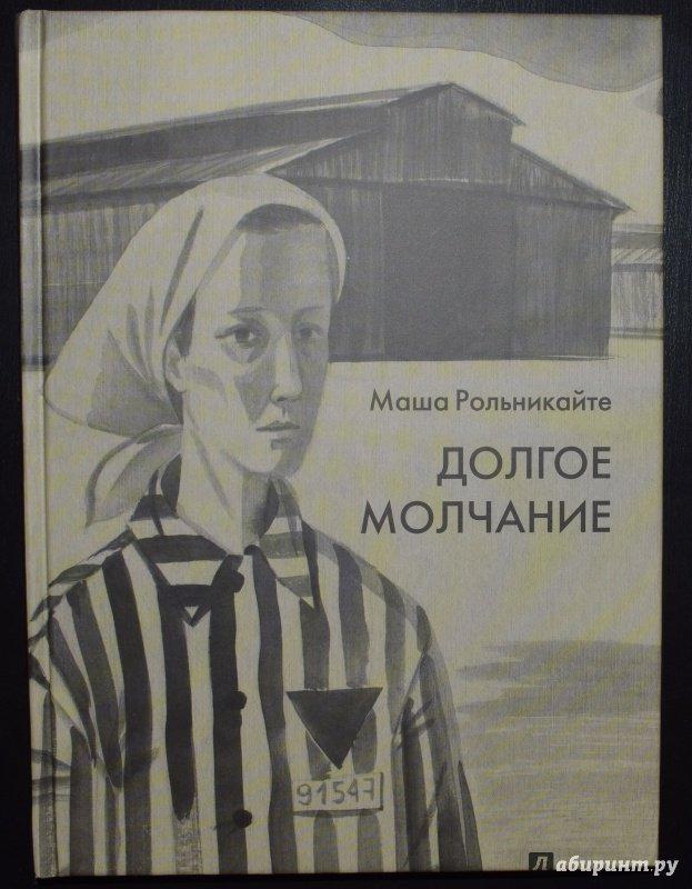 Иллюстрация 25 из 53 для Долгое молчание - Маша Рольникайте   Лабиринт - книги. Источник: welll