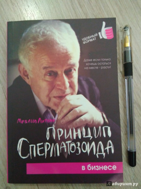 Книга принцип сперматозойда