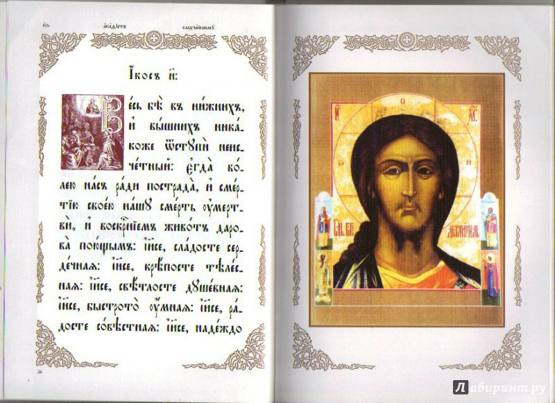 Акафист сладчайшему господу нашему иисусу христу
