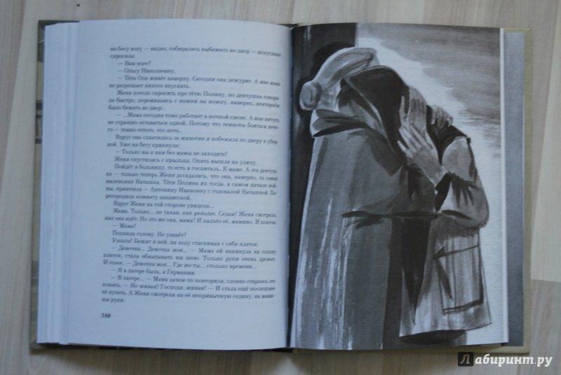 Иллюстрация 23 из 53 для Долгое молчание - Маша Рольникайте   Лабиринт - книги. Источник: Фомич  Елизавета