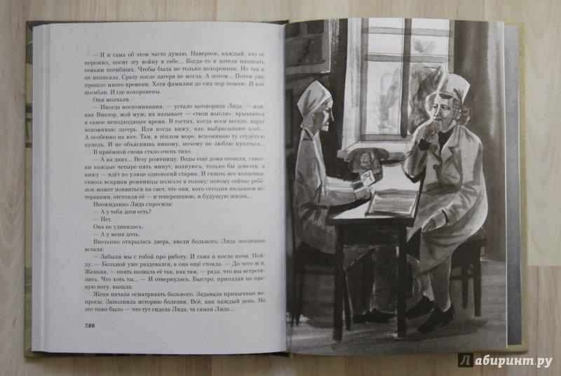 Иллюстрация 24 из 53 для Долгое молчание - Маша Рольникайте | Лабиринт - книги. Источник: Фомич  Елизавета