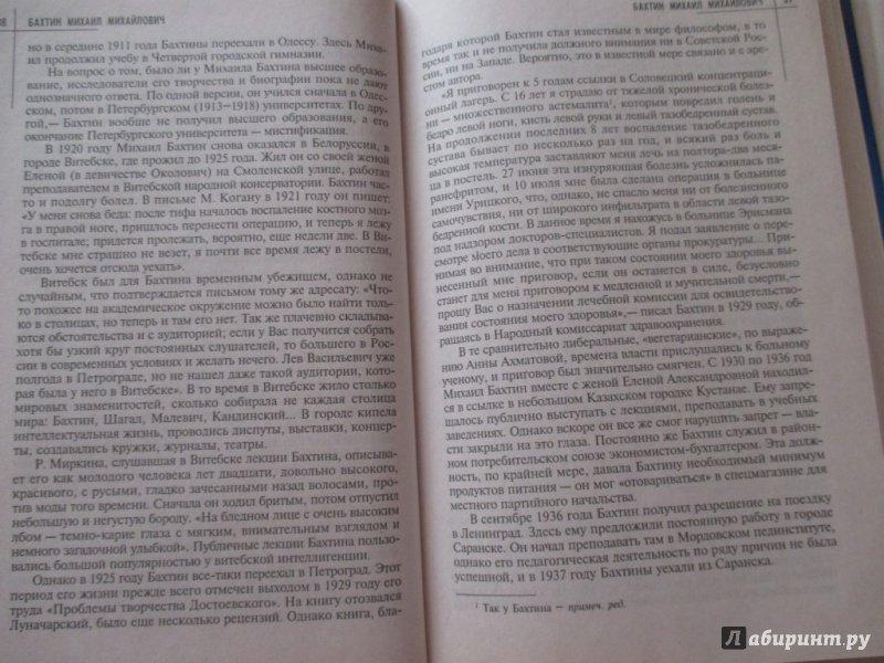 Иллюстрация 15 из 27 для Великие мыслители ХХ века - Алиса Логрус | Лабиринт - книги. Источник: Соня-А