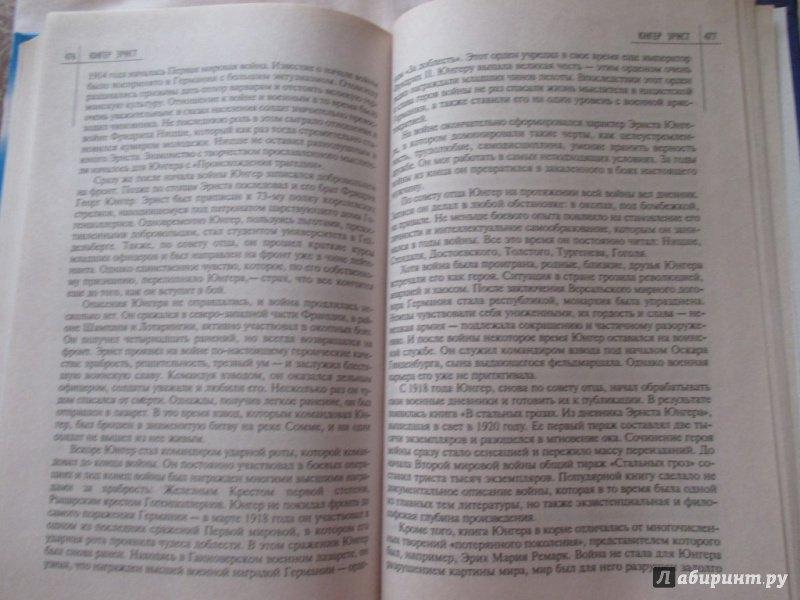 Иллюстрация 21 из 27 для Великие мыслители ХХ века - Алиса Логрус | Лабиринт - книги. Источник: Соня-А