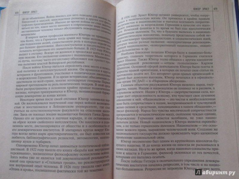 Иллюстрация 22 из 27 для Великие мыслители ХХ века - Алиса Логрус | Лабиринт - книги. Источник: Соня-А