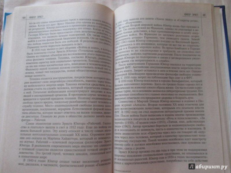 Иллюстрация 23 из 27 для Великие мыслители ХХ века - Алиса Логрус   Лабиринт - книги. Источник: Соня-А