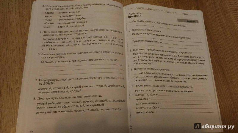 Учащихся русский язык 2 класс голубь гдз