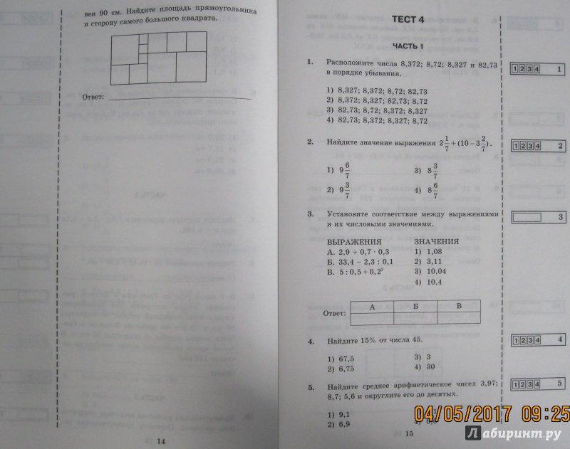 По аттестации по итоговой математике решебник