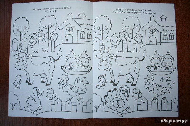 Иллюстрация 5 из 24 для Я учусь. Развивающая раскраска 27 ...