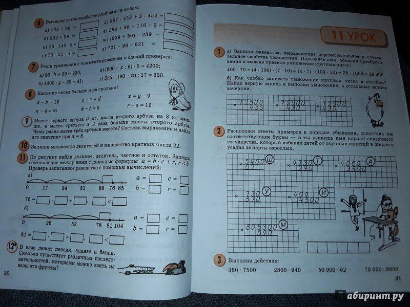 Гдз По Математике Автор Л.г Петерсон