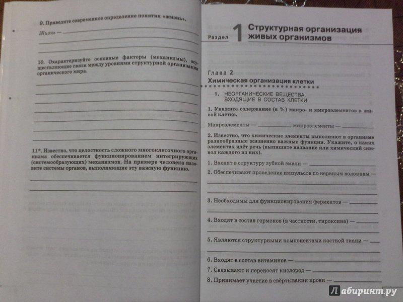 по учебнику биологии рабочей к гдз к тетради мамонтова 9 класс
