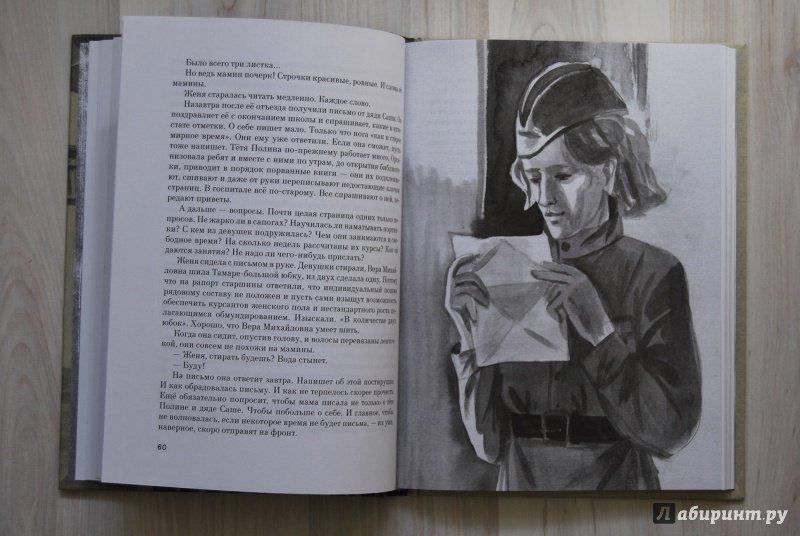 Иллюстрация 15 из 53 для Долгое молчание - Маша Рольникайте | Лабиринт - книги. Источник: Фомич  Елизавета
