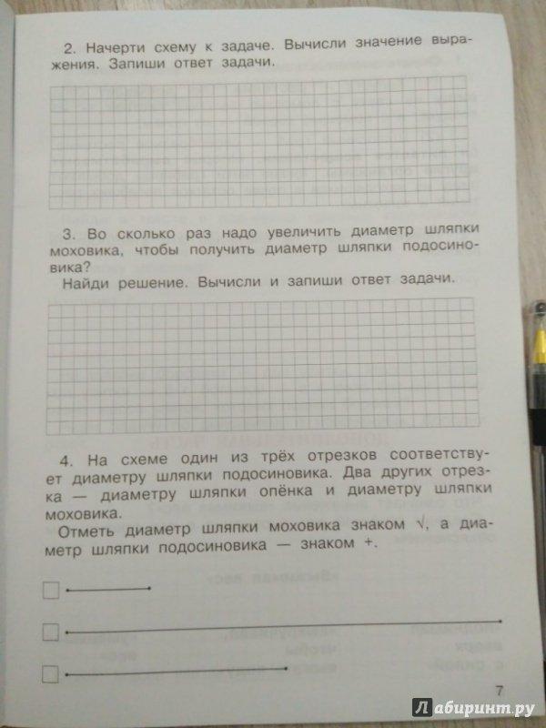 Работам итоговым класс ответы по комплексным 2 гдз