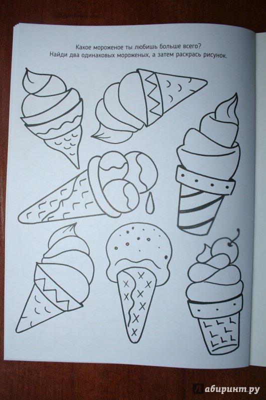 Иллюстрация 11 из 24 для Я учусь. Развивающая раскраска 27 ...