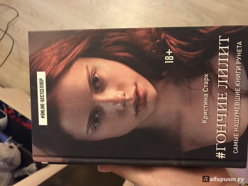 После неудачи с дебютным романом автора «крылья» мне было страшно браться за новый роман кристины старк.