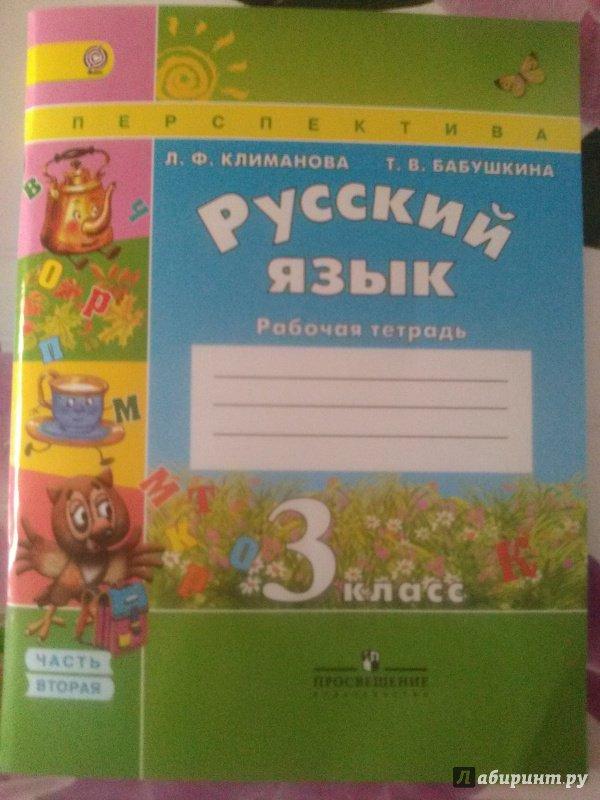 Иллюстрация 1 из 35 для Русский язык 3 класс. Рабочая тетрадь. В 2 частях. Часть 2. ФГОС - Климанова, Бабушкина | Лабиринт - книги. Источник: Потапова Анна