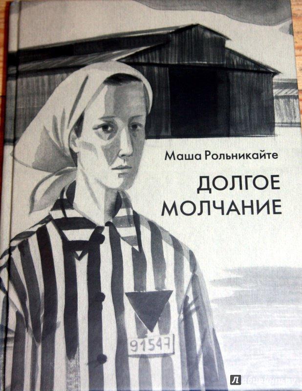 Иллюстрация 33 из 53 для Долгое молчание - Маша Рольникайте | Лабиринт - книги. Источник: Астрова  Алиса