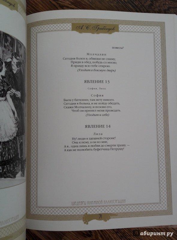 Иллюстрация 23 из 31 для Горе от ума (футляр) - Александр Грибоедов | Лабиринт - книги. Источник: Хранительница книг