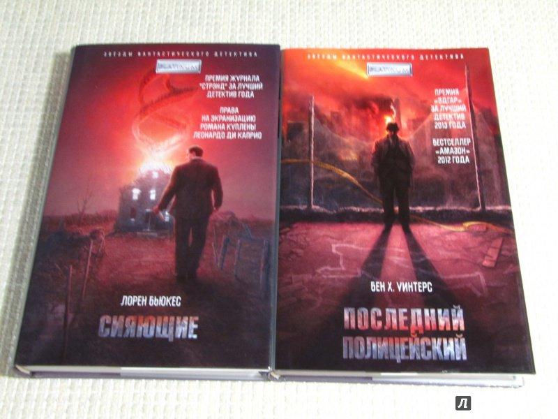 автобусов Ижевска последний полицейский отзывы книга люди