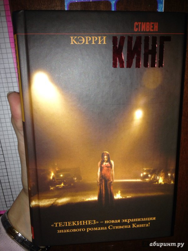 an analysis of carrie by stephen king