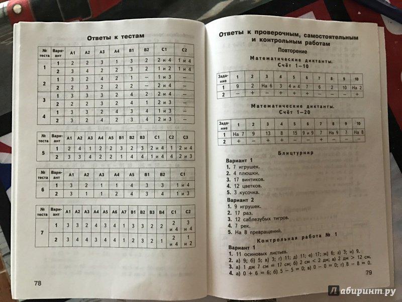 ответы класс математике по контрольно гдз измерительный 6 материал