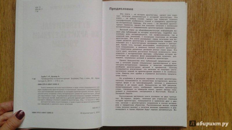 Иллюстрация 12 из 25 для Путеводитель по архитектурным формам - Грубе, Кучмар | Лабиринт - книги. Источник: Карпова  Эльвира