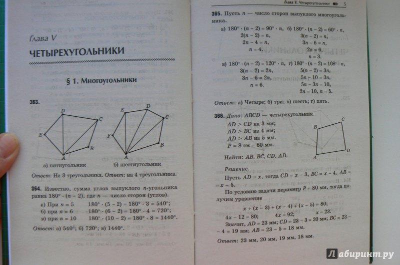 онлайн решебник балаян геометрия